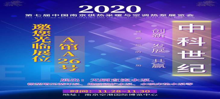 2020年南京空港国际博览中心 /第七届供热采暖与空调热泵展
