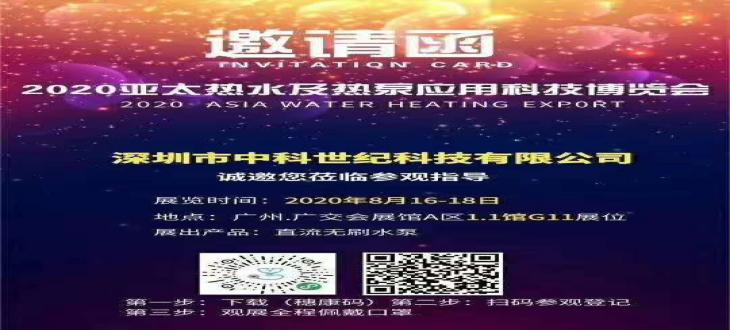 2020年八月广交会/亚太热水展