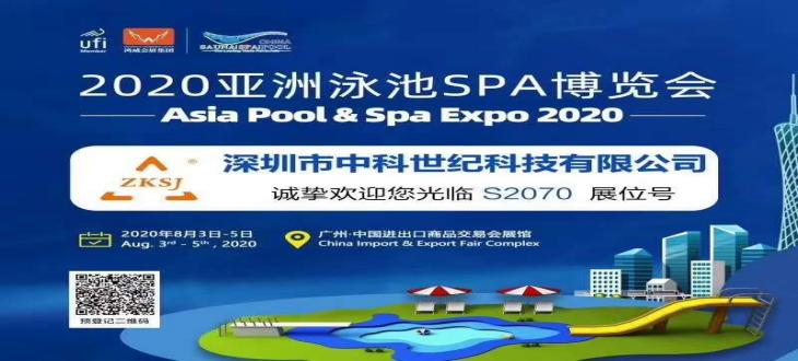 2020年8月广交会 /亚洲泳池SPA博览会