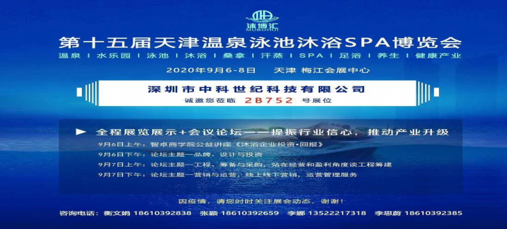 2020年9月天津梅江会展中心/第十五届天津温泉泳池沐浴PSA博览会