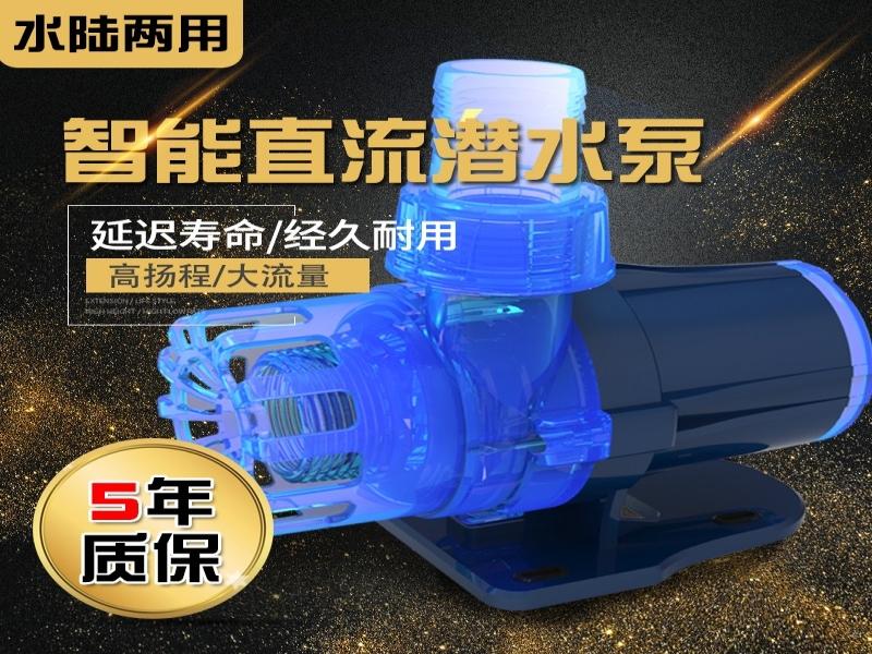 鱼缸循环泵 上水泵 无刷直流变频模拟造浪泵
