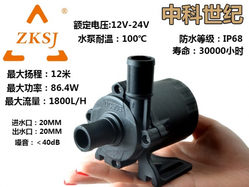 微型水泵 太阳能热水循环泵 增压泵直流循环泵