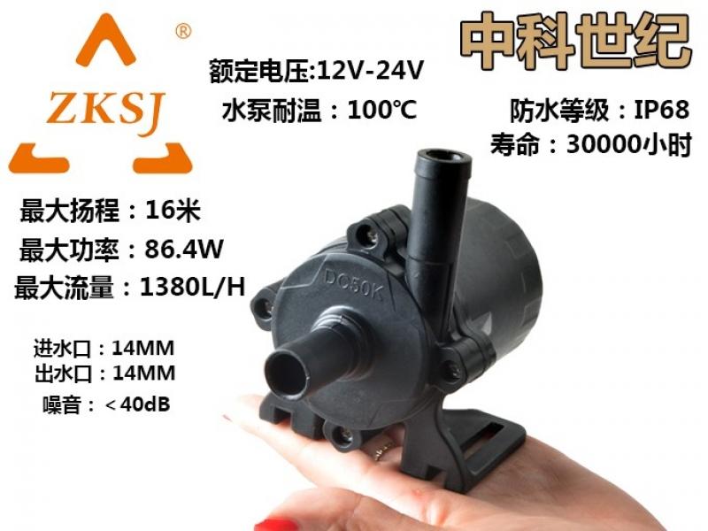 深圳水冷机 冷水机水泵生产厂家 DC50K